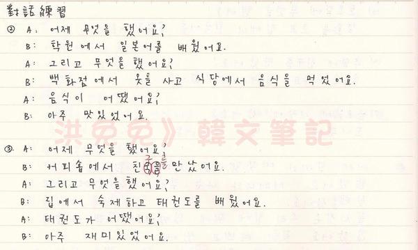 韓文第九課-5