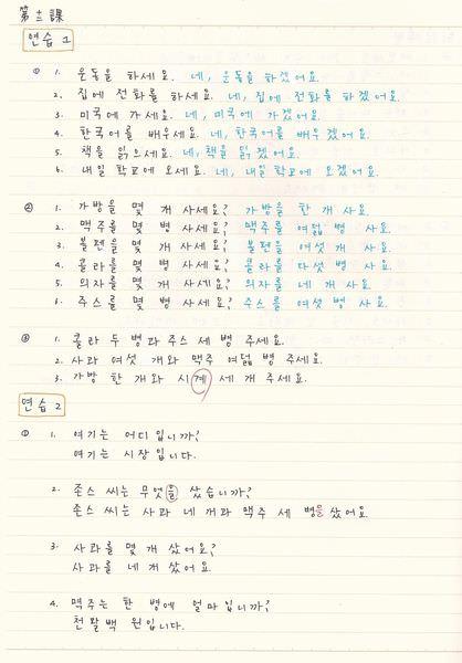 韓文第十二課-3