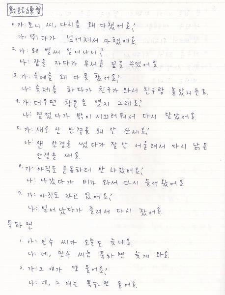 韓文23課-4.jpg