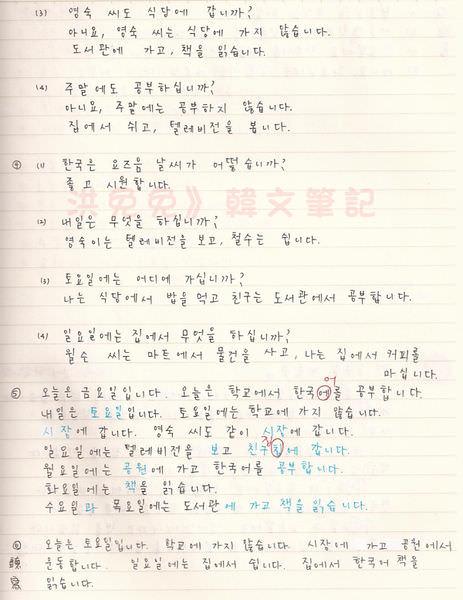 韓文第七課-5