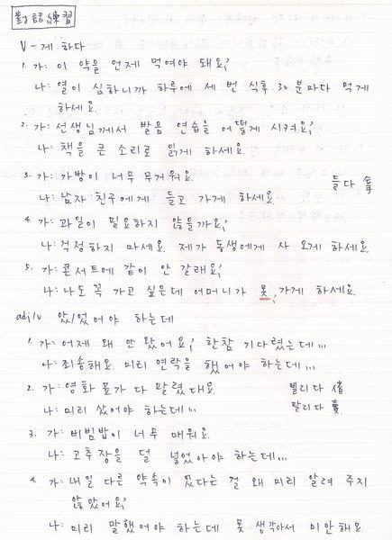 韓文20課-8.jpg