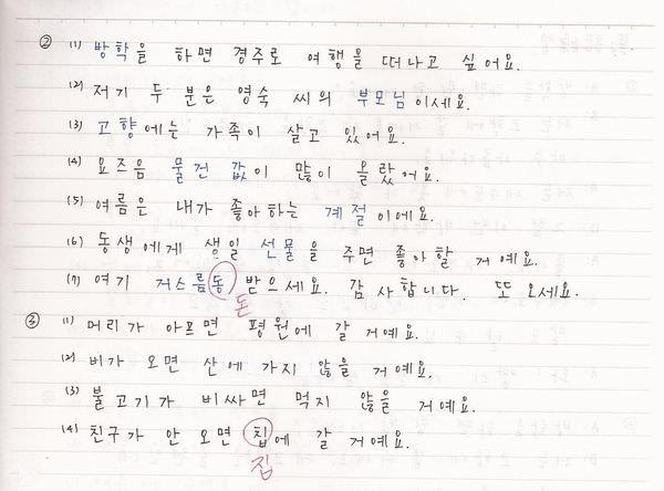 韓文27課-3