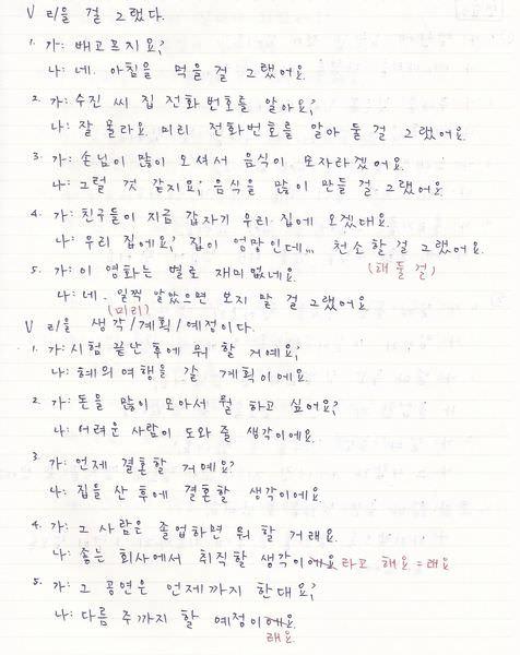 韓文18課-7.jpg