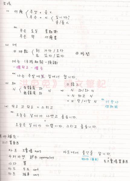 韓文第七課-2