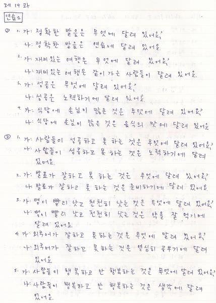 韓文14課-2.jpg