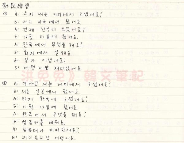 韓文第十課-5