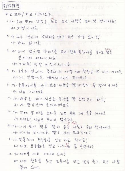 韓文16課-5.jpg