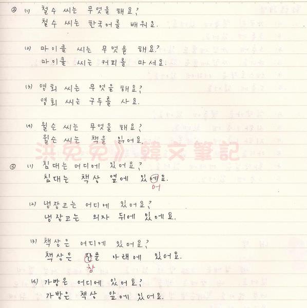 韓文第八課-4