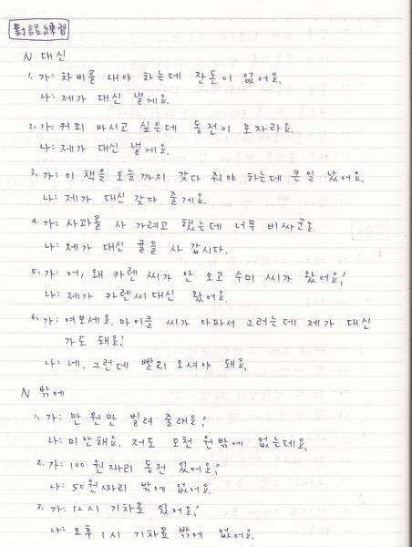 韓文21課-4