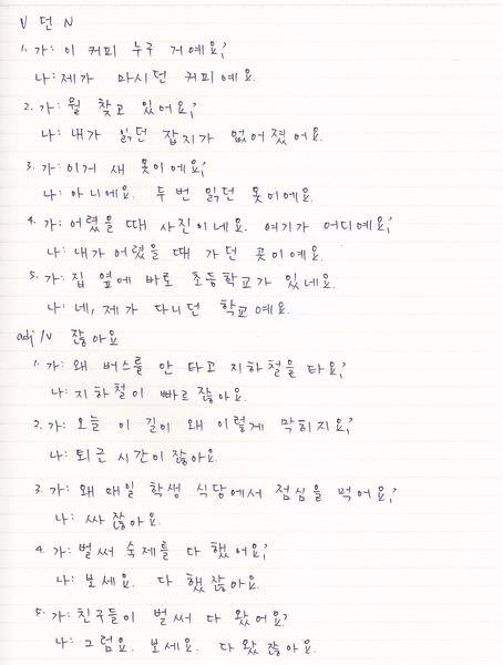 韓文20課-9