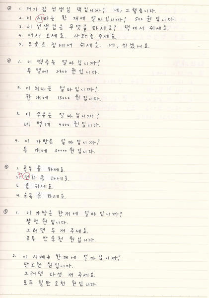 韓文第十二課-4