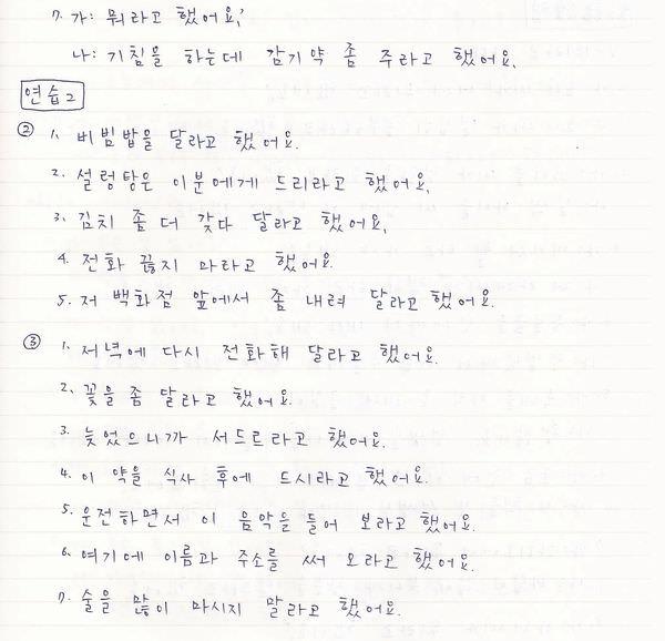 韓文31課-3