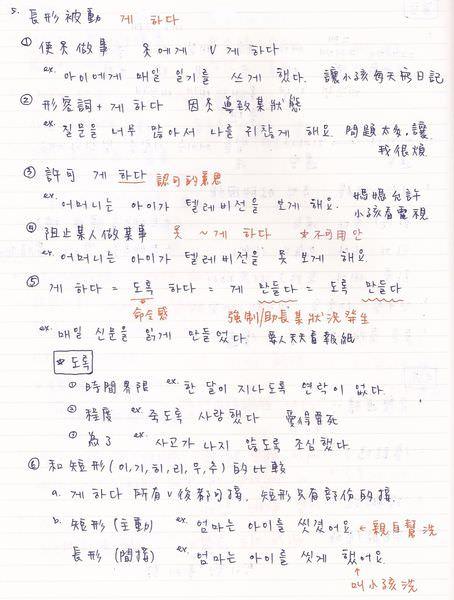 韓文20課-2.jpg