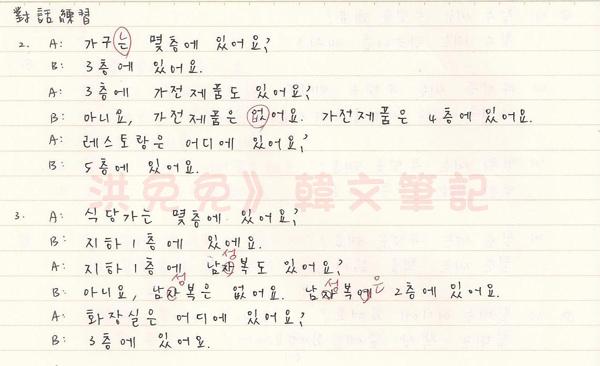 韓文第八課-5