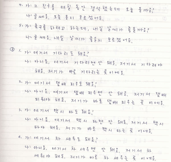 韓文22課-3