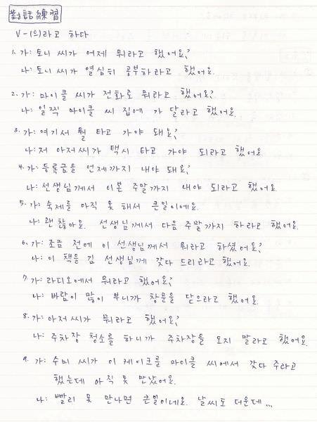 韓文31課-4