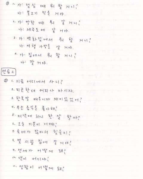 韓文32課-3.jpg