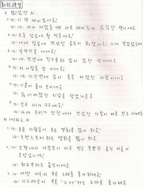 韓文25課-4.jpg