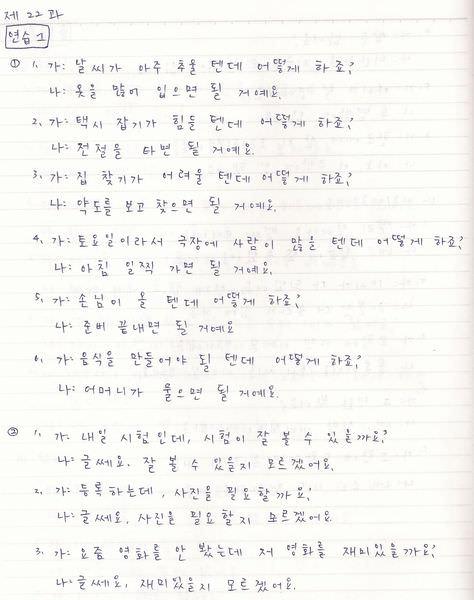 韓文22課-2