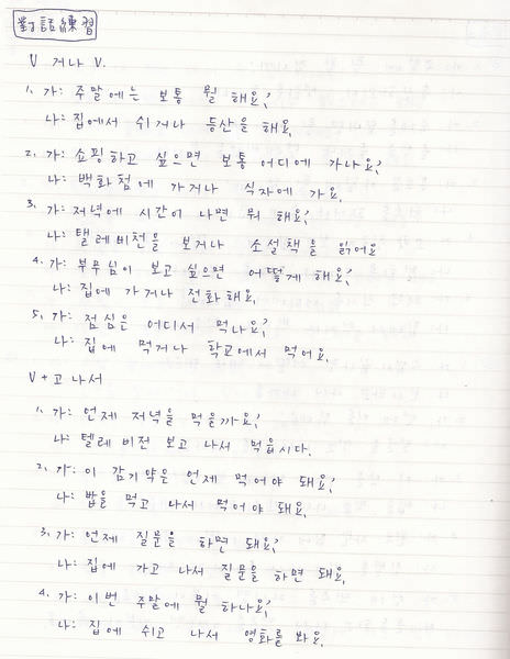 韓文24課-4