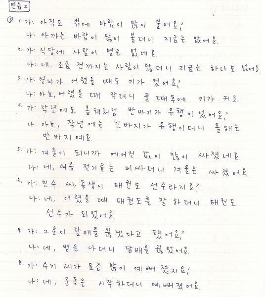 韓文24課-3.jpg