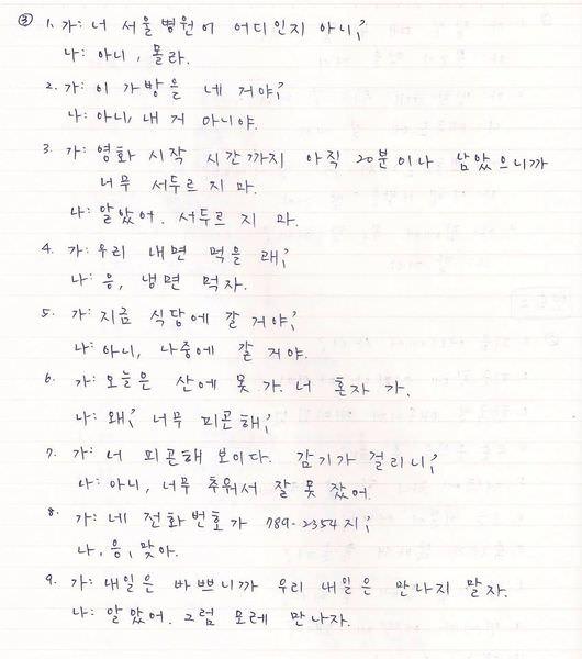 韓文32課-4.jpg