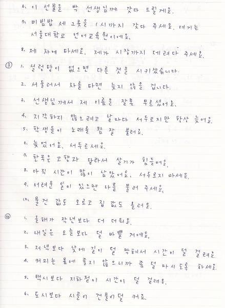 韓文25課-4