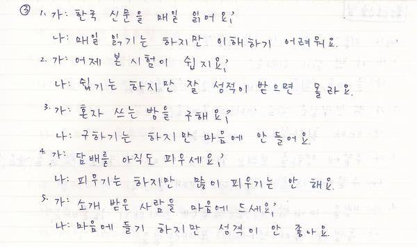 韓文21課-3.jpg