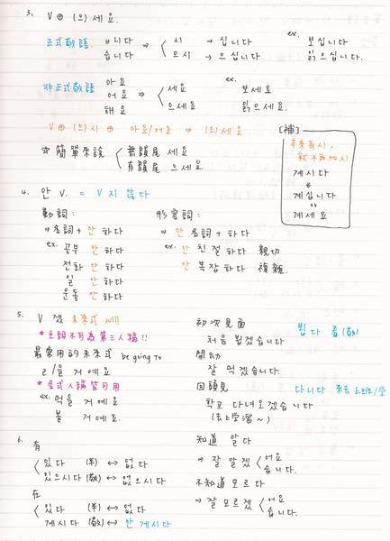 韓文第十一課-2