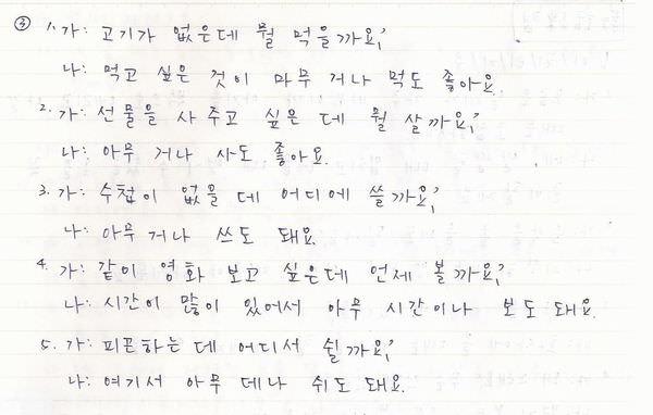 韓文17課-3.jpg