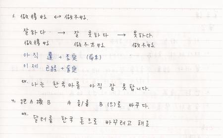韓文29課-2