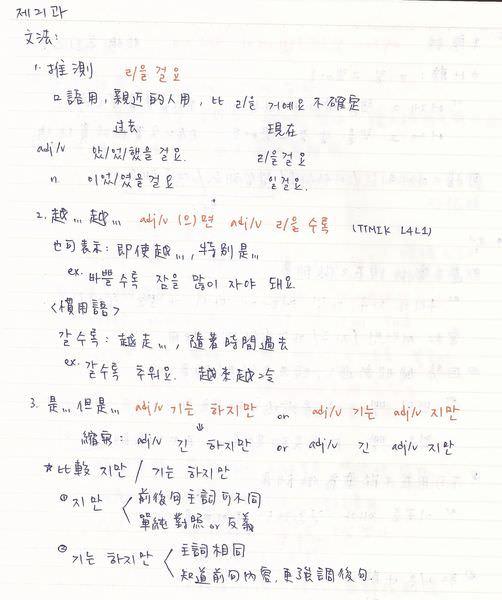 韓文21課-1.jpg
