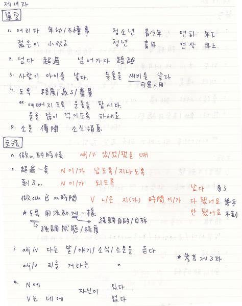 韓文19課-1.jpg