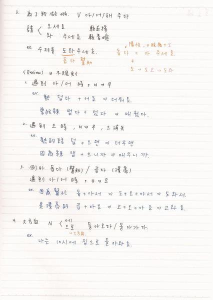 韓文25課-2