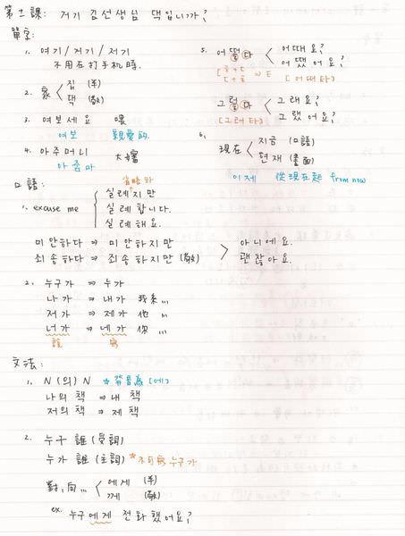 韓文第十一課-1