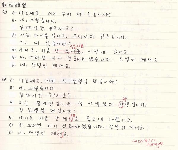 韓文第十一課-7