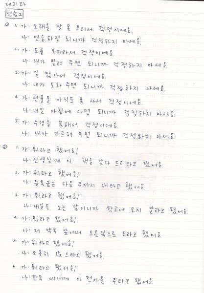 韓文31課-2