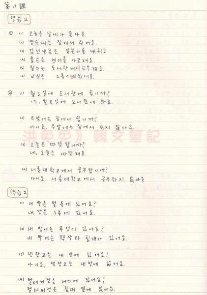 韓文第八課-3