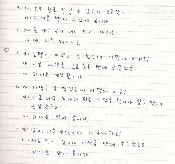 韓文22課-5