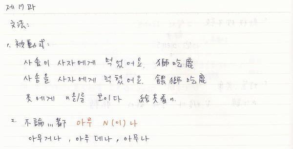 韓文17課-1.jpg