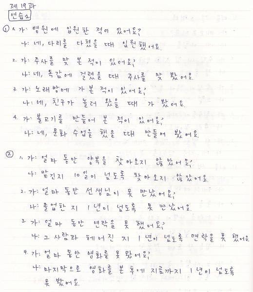 韓文19課-2.jpg