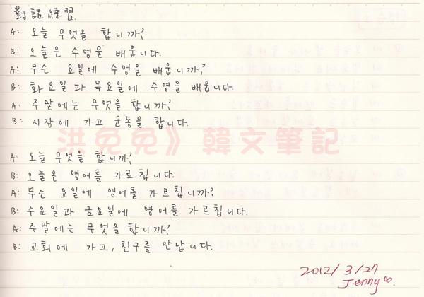 韓文第七課-7