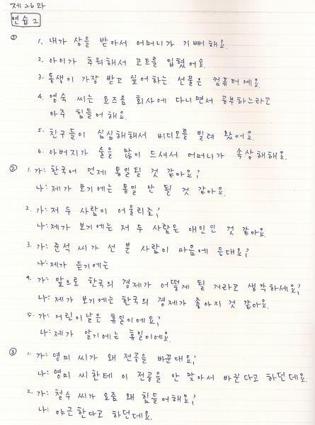 韓文26課-2.jpg