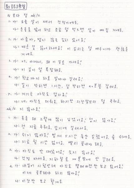 韓文25課-6