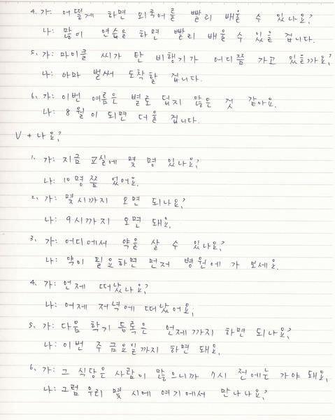 韓文18課-5.jpg