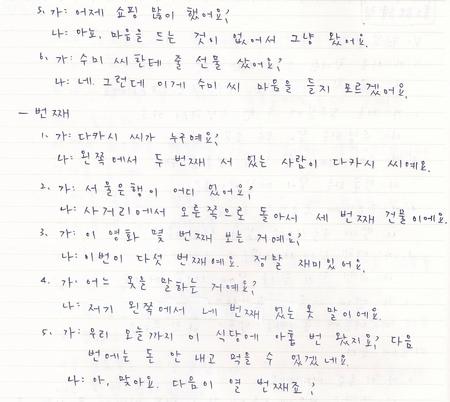 韓文29課-5