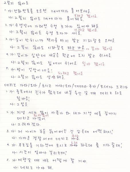 韓文16課-6.jpg