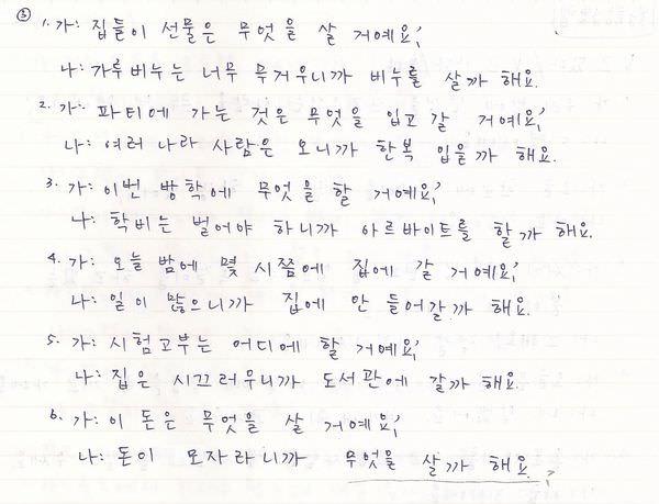 韓文16課-4.jpg