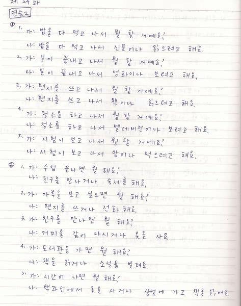 韓文24課-2