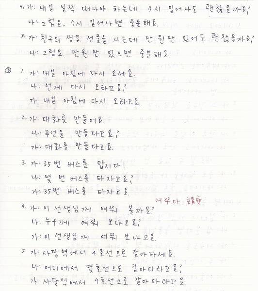 韓文15課-4.jpg